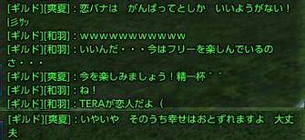 tera_764.jpg