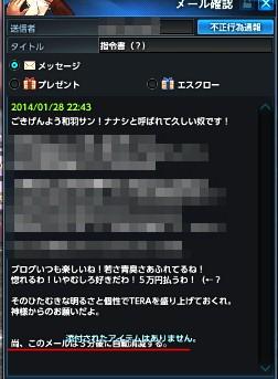 tera_851.jpg
