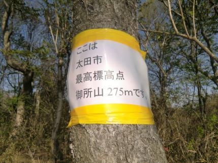 太田市最高点の御所山