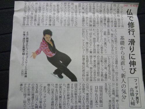 神戸ライフ:高橋大輔・神戸新聞9月4日