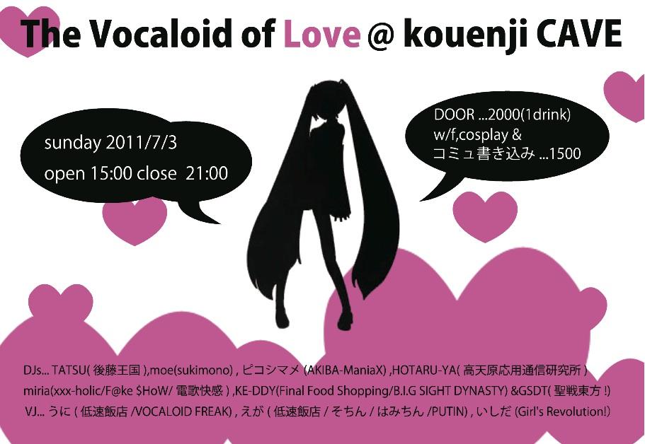 the_vocalove_omote.jpg