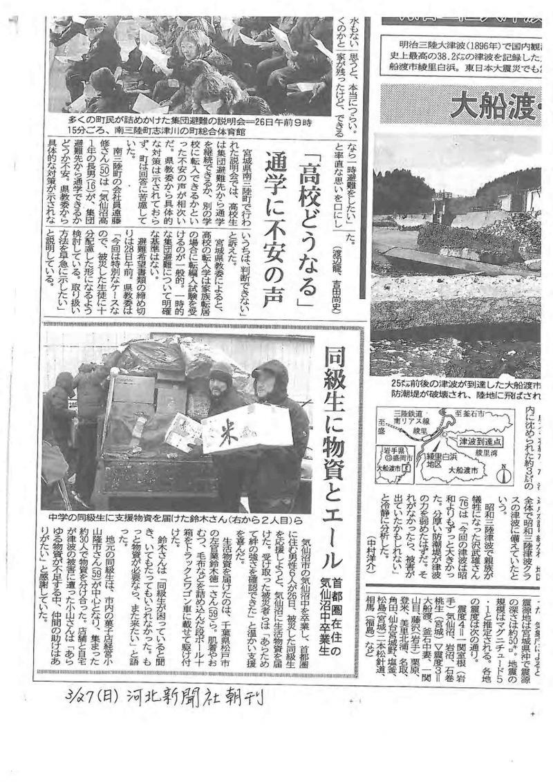 3月27日河北新報