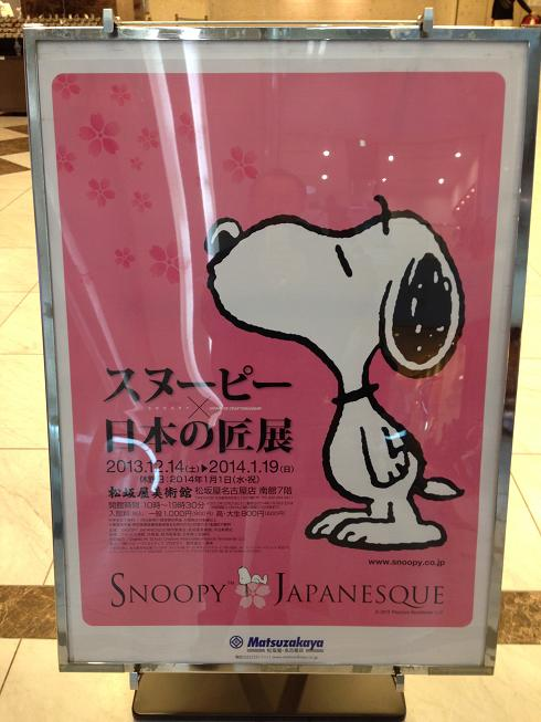 snoopy_0.jpg
