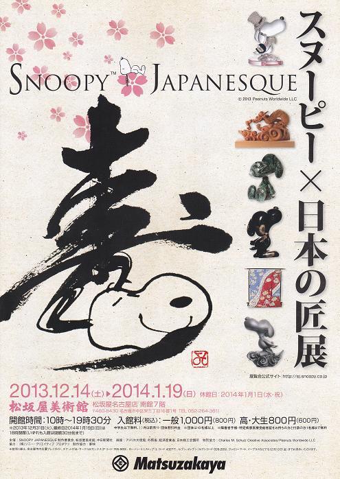 snoopy_2.jpg