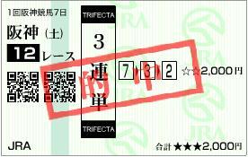 20110319的中馬券3