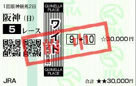 2011年2月27日(日)阪神5R的中馬券