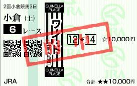 2011年3月5日(土)小倉6R的中馬券