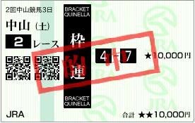 2011年3月5日(土)中山2R的中馬券