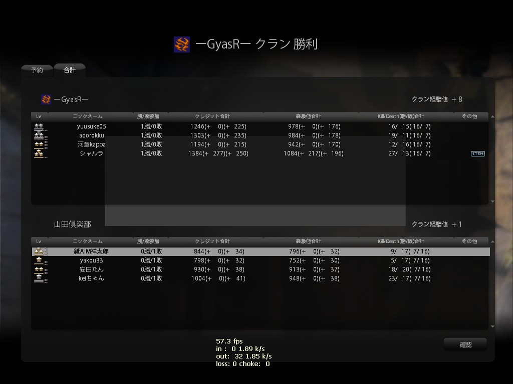 クラン戦14
