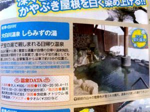 白川郷で唯一源泉かけ流し天然温泉はココ!!