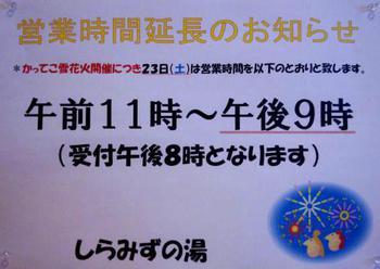 2月23日(土)時間延長のお知らせ