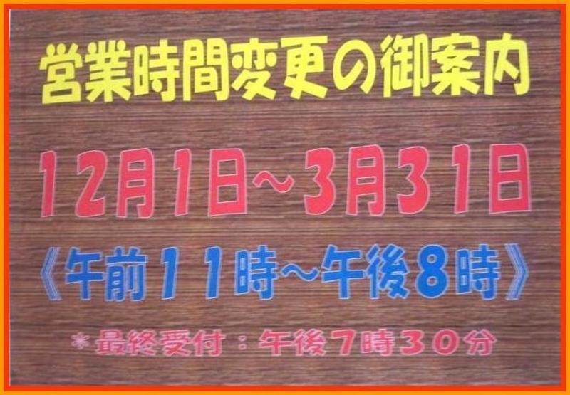 大白川温泉 しらみずの湯 12月~営業時間が変更します!!