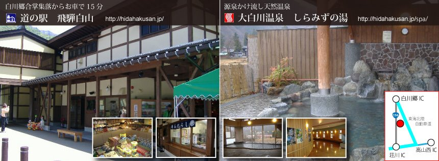 国道156号線沿い 道の駅 飛騨白山と併設する日帰り入浴施設「大白川温泉 しらみずの湯」