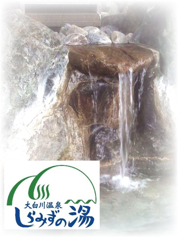 合掌集落から最も近い源泉かけ流し天然温泉