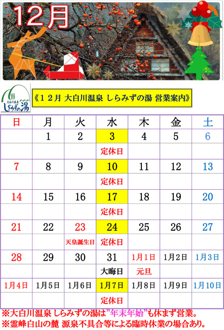 大白川温泉 しらみずの湯 12月度 営業案内