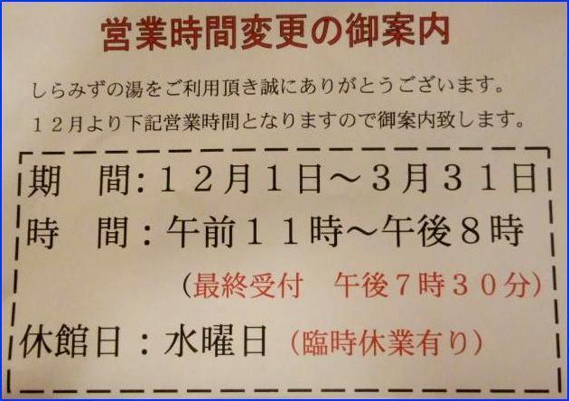 大白川温泉 しらみずの湯 12月~冬季営業時間に変更