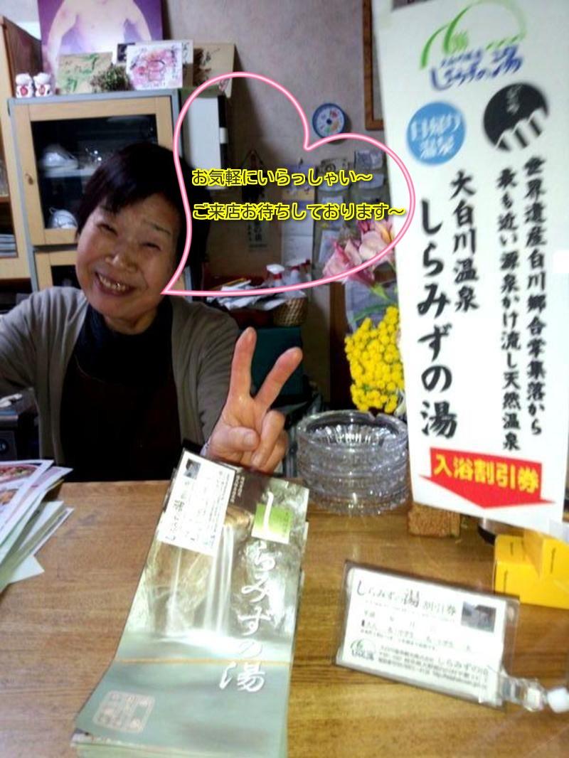 白川郷平瀬温泉にある [喫茶・軽食]おお松 入浴割引クーポン付きのパンフレットを設置していただきました。 ②