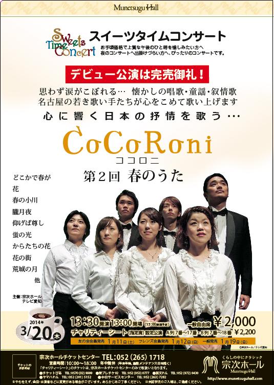 ココロニ(表)
