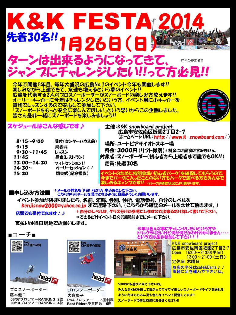 kkfesta2014a.jpg