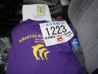 天草ロードマラソン1