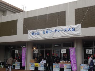 天草ロードマラソン