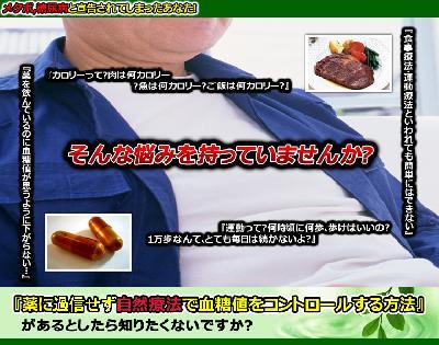 健康・ダイエット