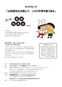 kenkousoudankai2013_0310.jpg