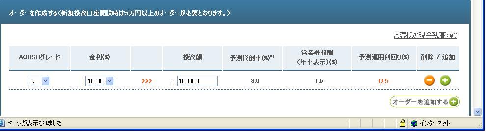 オーダー作成画面20110126