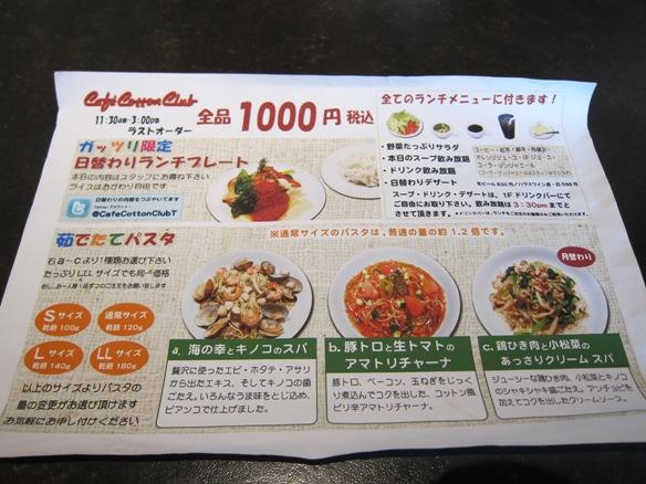 120203.高田馬場・カフェ・コットンクラブ0006