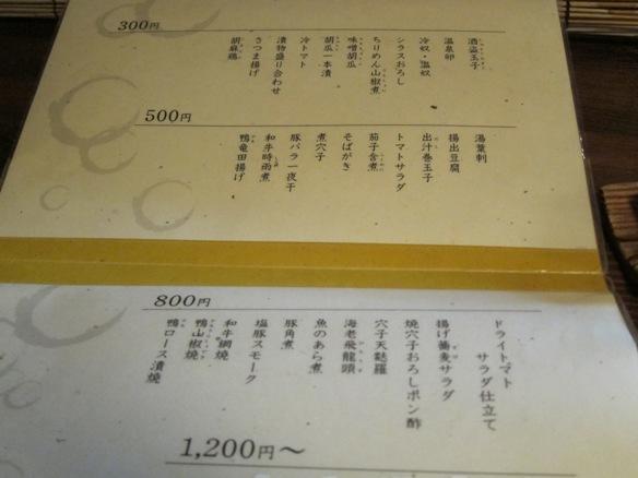 120210.池袋・楽旬堂坐唯杏別館 0019