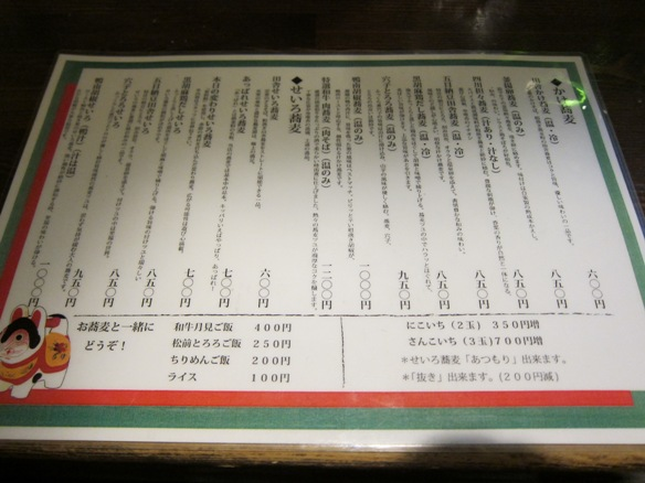 120210.池袋・楽旬堂坐唯杏別館 0049