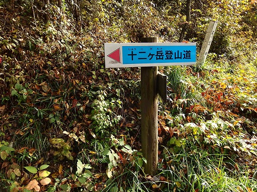 20141102_juunigatake-002.jpg