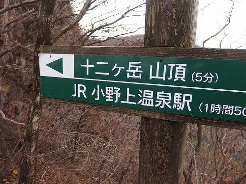 20141102_juunigatake-016.jpg