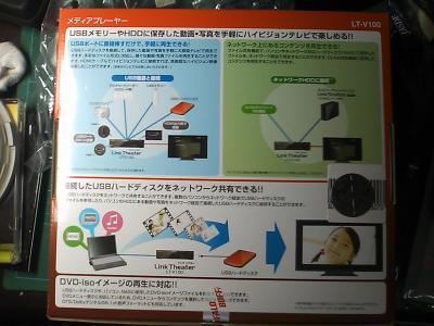 2011_0201メディアプレイヤー0007