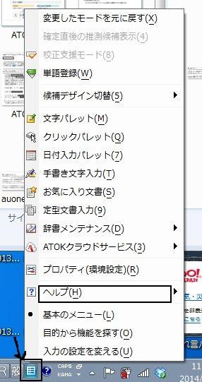 ATOK11.jpg