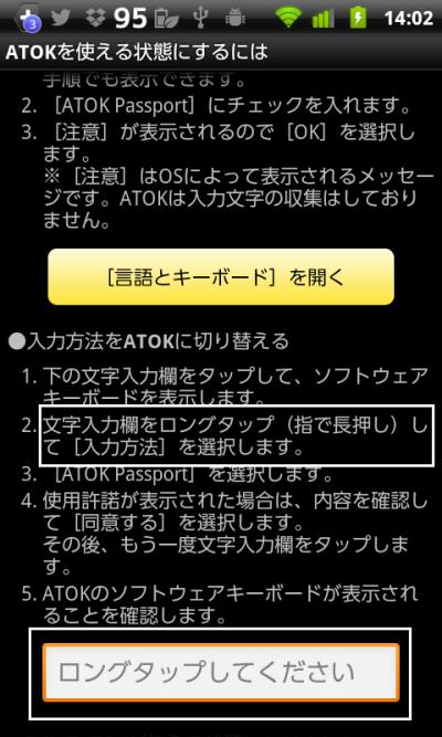 ATOKAndroid2_20140104194700905.png