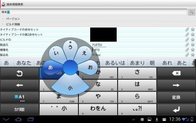 ATOK_F-01D.jpg