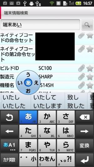 ATOK_IS14SH2.jpg