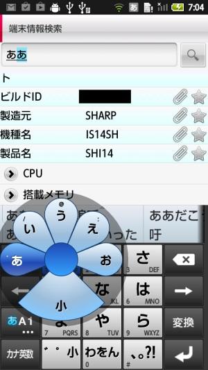 ATOK_IS14SH3.jpg