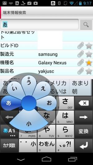 ATOK_NEXUS.jpg