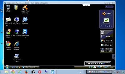 ATOK_Vista.jpg