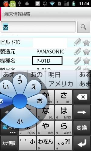 ATOK_p-01D.jpg