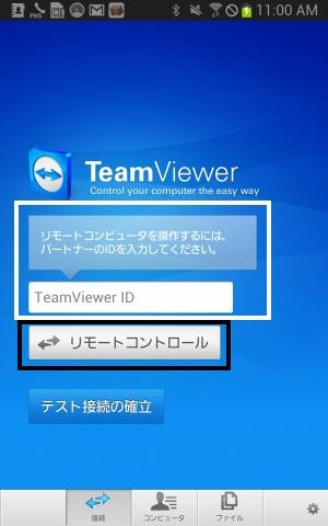 Teamviewer_7.jpg