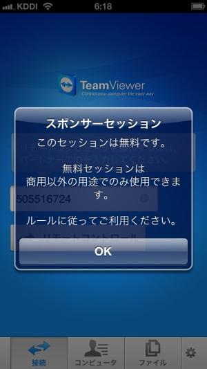 Teamviewer_iOS.jpg