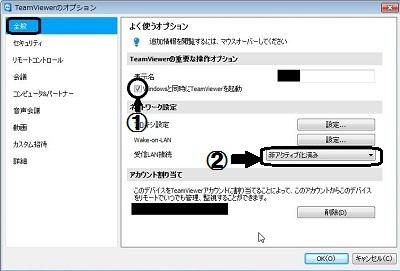 Teamviewer_ios6_1.jpg