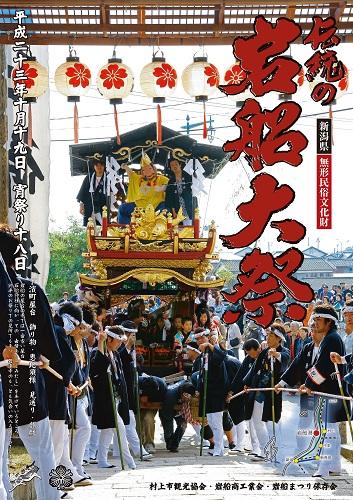 2011岩船大祭ポスター