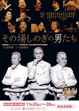13-11東京ヴォードヴィルショー