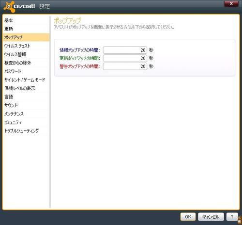 avast! 5.1.822の「ポップアップの設定」画面