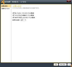 avast! 5.1.822の「挙動監視シールド」の設定画面 その1
