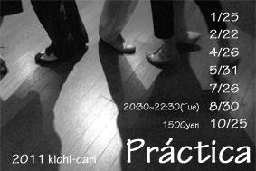 2011年吉カリ・プラクティカ開催スケジュール